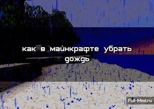 Как убрать дождь в Майнкрафте 1.5.2, 1.6.4, 1.7.2, 1.7.5 ...