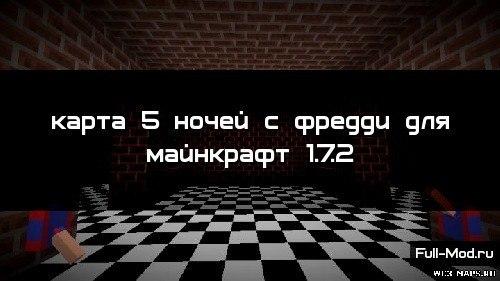 Карты для Майнкрафт 1.5.2, 1.6.4, 1.7.2, 1.7.10, 1.8, 1.8 ...