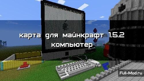 скачать игру Maincraft бесплатно на компьютер через торрент - фото 11