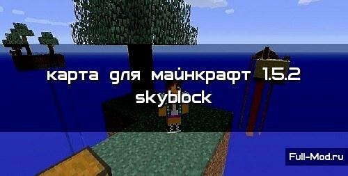 Скачать Карту Скайблок на Майнкрафт 1.5.2