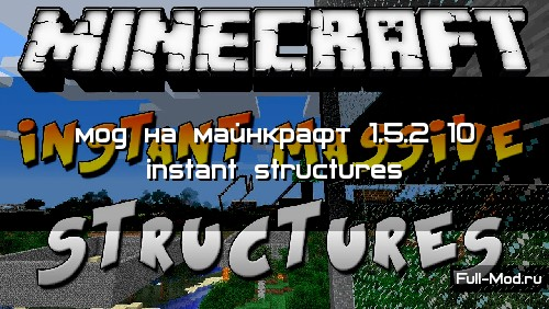 Мод на майнкрафт 1.5.2 10 instant structures