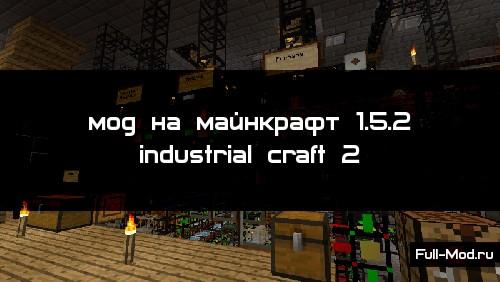 Мод на майнкрафт 1.5.2 industrial craft 2