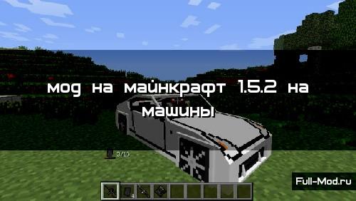 Мод на майнкрафт 1.5.2 на машины