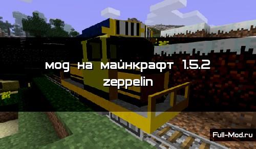 Мод на майнкрафт 1.5.2 zeppelin