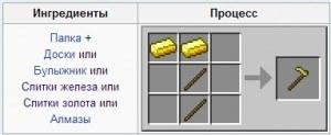 Как сделать каменную лопату
