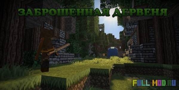 Скачать карту Квест для Minecraft бесплатно