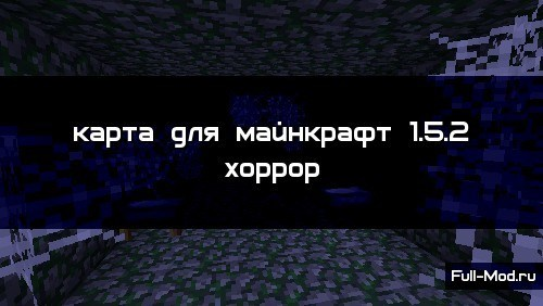 Хоррор карта для Minecraft Пила - скачать на 1.5.2, 1.6.4 ...