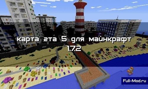 скачати карту города на майнкрафт 1.7.2 #6