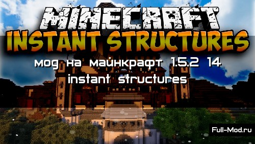 мод на майнкрафт 1.5.2 14 instant structures