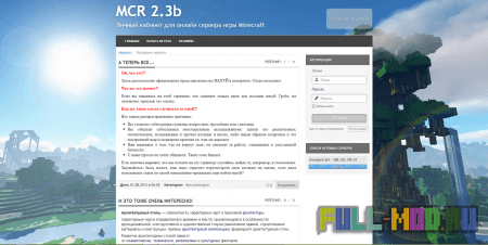 Шаблон для WebMCR 2.3 by SwiftAdviser