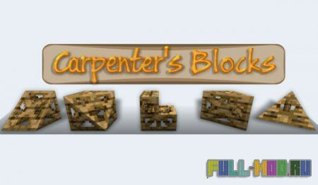 Carpenters Blocks [1.6.4]